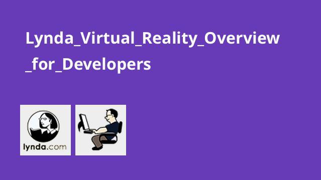 آشنایی با بازبینی اجمالی واقعیت مجازی (VR) برای توسعه دهندگان