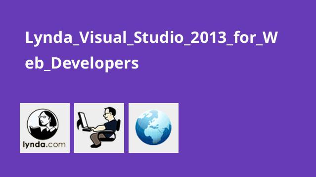 آموزش Visual Studio 2013 برای طراحان وب