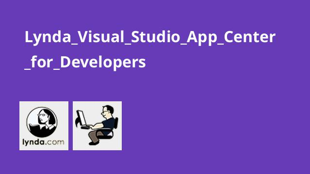 آموزش Visual Studio App Center برای برنامه نویسان