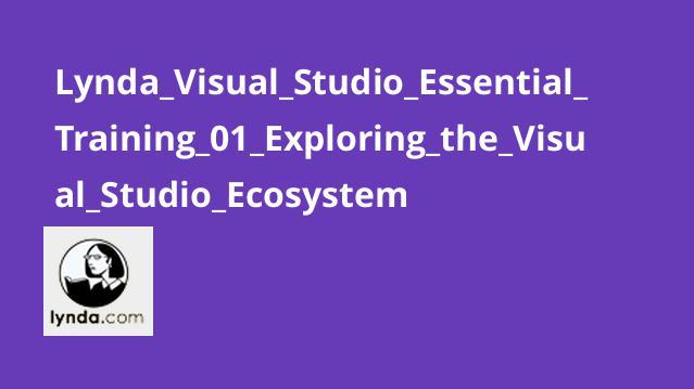 آموزش اصولی ویژوال استودیو: بخش اول – آشنایی با اکوسیستم Visual Studio