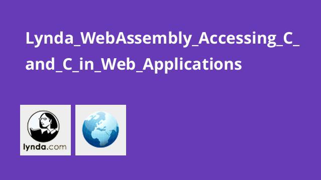 آموزشWebAssembly – دسترسی به سی و سی پلاس پلاس در اپلیکیشن های وب
