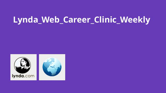 Lynda_Web_Career_Clinic_Weekly