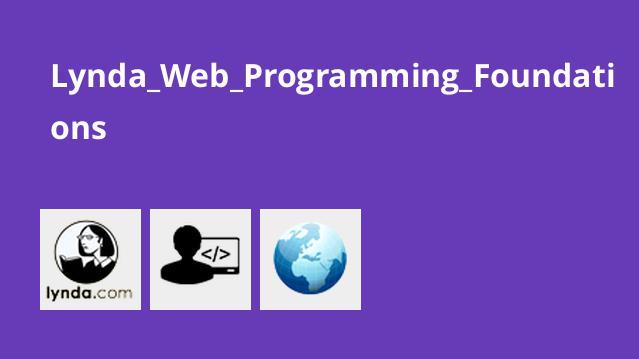 آموزش مبانی Web Programming