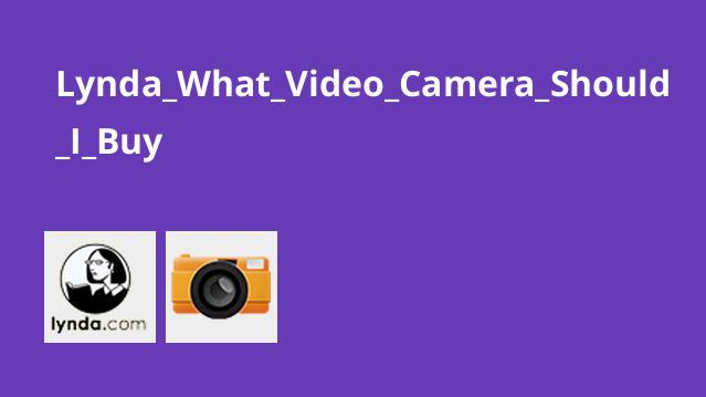 Lynda What Video Camera Should I Buy