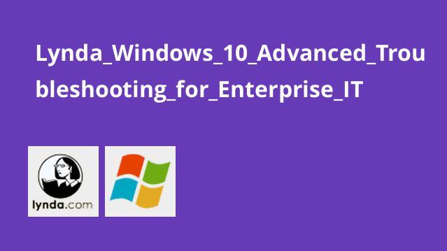 آموزشWindows 10 – عیب یابی پیشرفته برایEnterprise IT