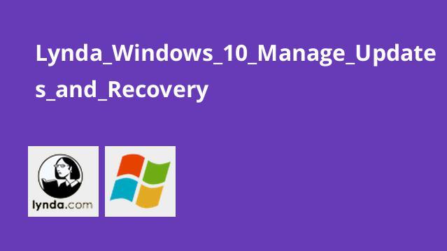 مدیریت آپدیت و ریکاوری در Windows 10
