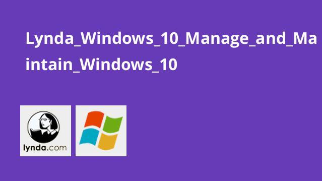 آموزش مدیریت و نگهداری از ویندوز 10