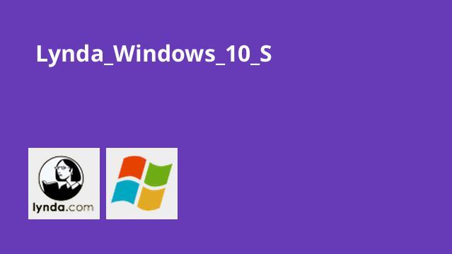 آموزش Windows 10 S