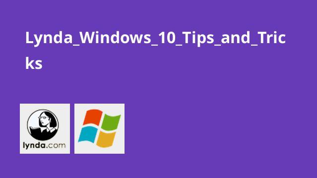 نکته ها و ترفندهای Windows 10