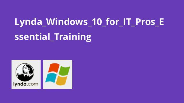آموزش اصولی ویندوز 10 برای افراد حرفه ای در بخشIT