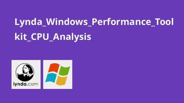 Lynda Windows Performance Toolkit CPU Analysis