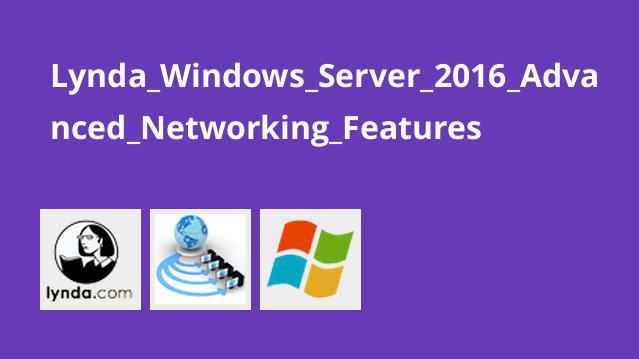 آموزش Windows Server 2016: ویژگی های پیشرفته ی شبکه سازی