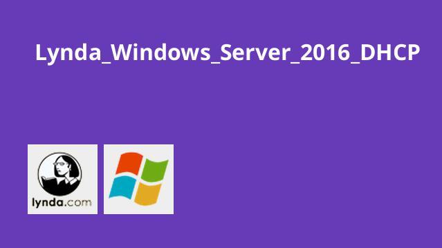 آموزش DHCP در Windows Server 2016