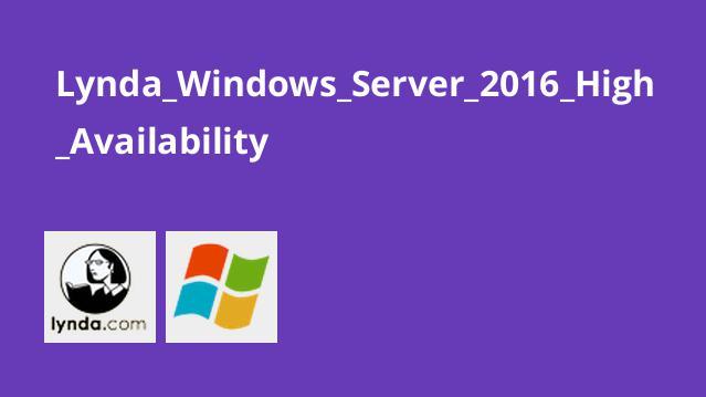 آموزش Windows Server 2016 – قابلیت دسترسی بالا