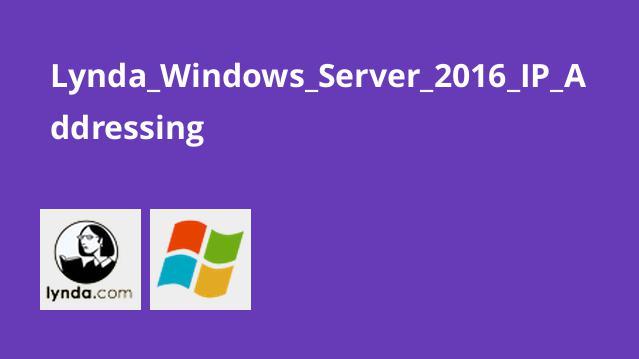 آموزش Windows Server 2016: آدرس دهی IP