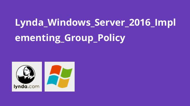 آموزش ویندوز سرور 2016: پیاده سازی Group Policy