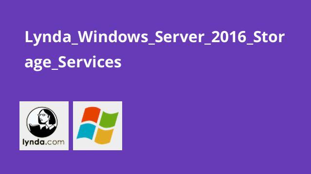 آموزش ویندوز سرور 2016: خدمات ذخیره سازی