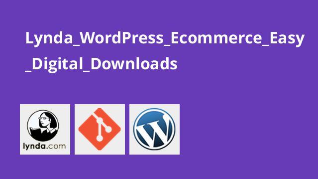 آموزش تجارت الکترونیک وردپرس: دانلود دیجیتال آسان