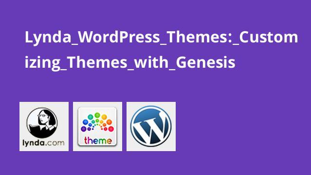 آموزش تم های وردپرس: سفارش سازی تم ها با Genesis