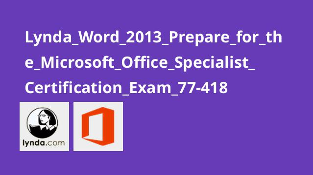 آموزش Word 2013 جهت آمادگی برای گواهینامه 77-418