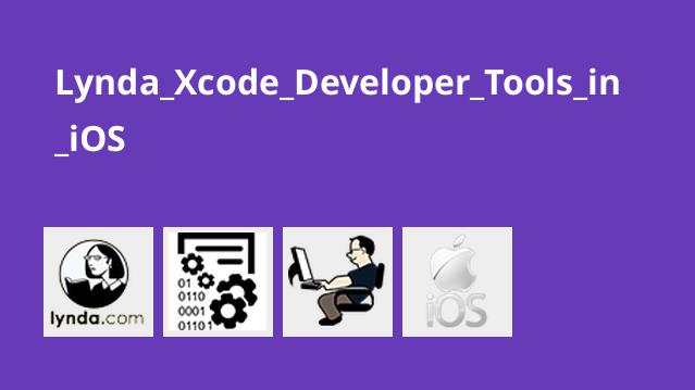 آموزش ابزارهای توسعه دهندهXcode درiOS