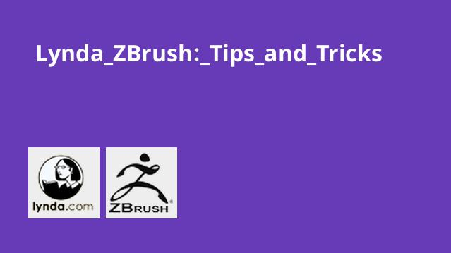 Lynda ZBrush: Tips & Tricks