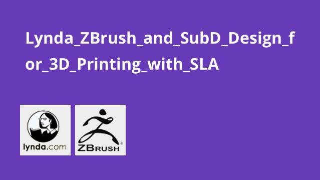 آموزش طراحی برای چاپ سه بعدی باSLA درZBrush و SubD