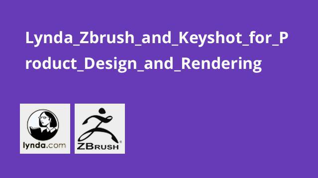آموزشZbrush وKeyshot برای طراحی محصول و رندر آن