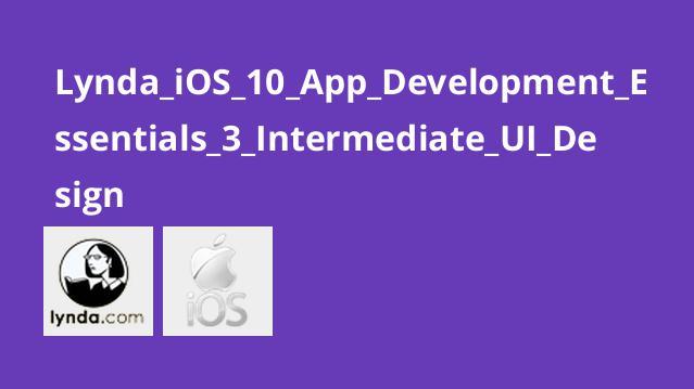 توسعه اپلیکیشن های iOS 10: طراحی رابط گرافیکی