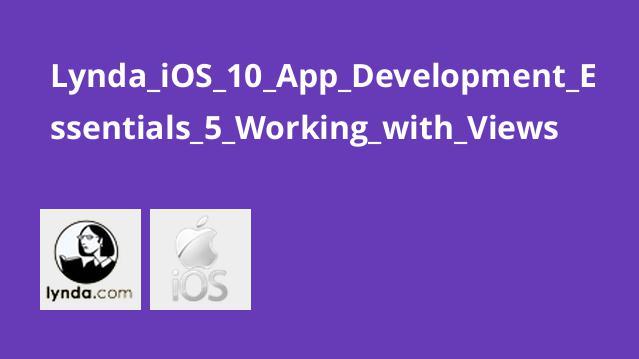 توسعه اپلیکیشن های iOS 10: کار با View ها