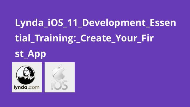 آموزش اصولی توسعه iOS 11: ایجاد برنامه