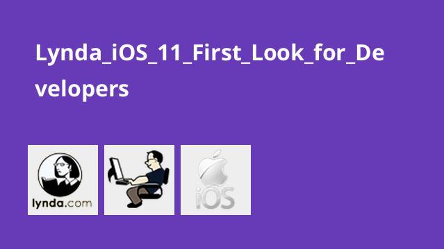 آشنایی با iOS 11 برای توسعه دهندگان