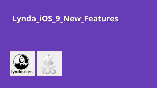 ویژگی های جدید iOS 9