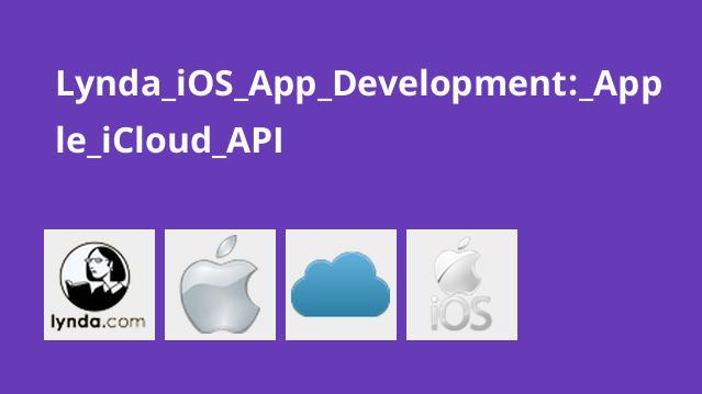 آموزش توسعه برنامه آی او اس: Apple iCloud API