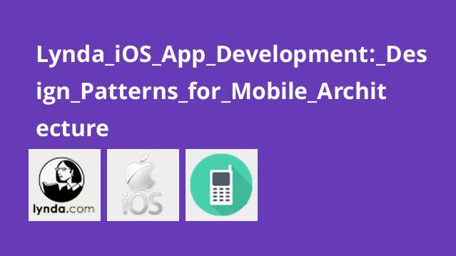 آموزش توسعه برنامه IOS: الگوهای طراحی برای معماری موبایل