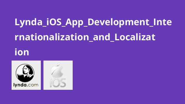 آموزش توسعه اپلیکیشنiOS – بین المللی سازی و محلی سازی