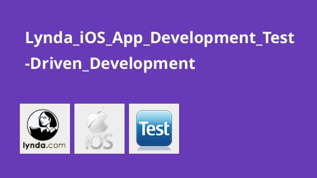 آموزش توسعه اپلیکیشنiOS – توسعه مبتنی بر تست