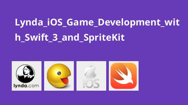 آموزش توسعه بازی iOS با Swift 3 و SpriteKit