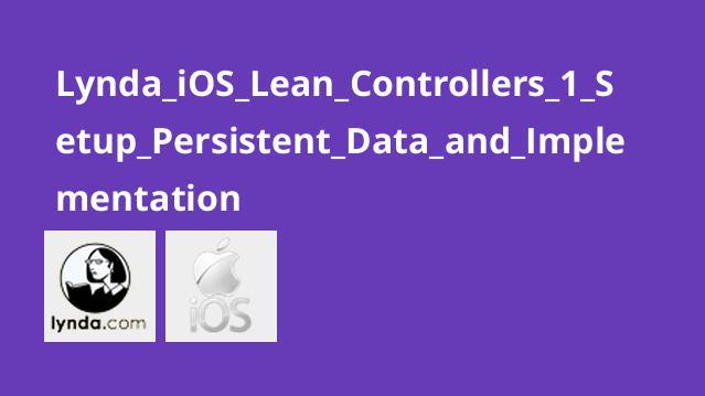 آموزش پیاده سازیlean controllers در اپلیکیشنiOS
