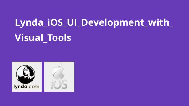 توسعه رابط گرافیکی اپلیکیشن های iOS با ابزارهای بصری