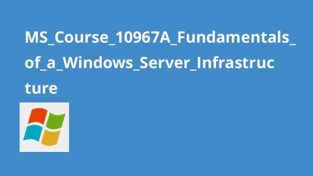 دوره آموزش اصول زیرساخت Windows Server