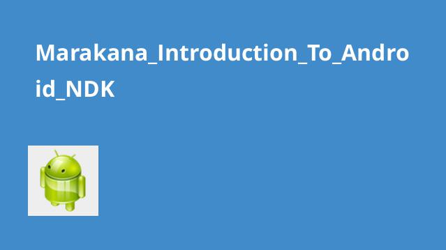 آموزش Android NDK