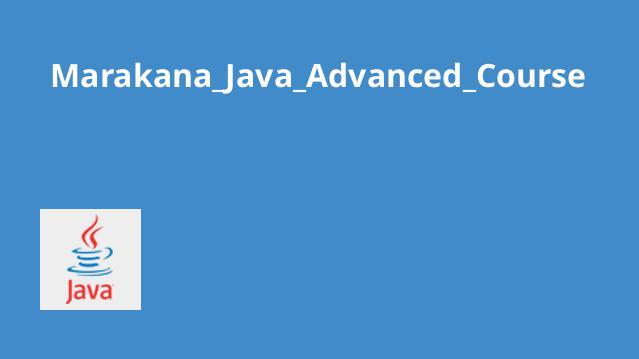 دوره آموزش پیشرفته Java