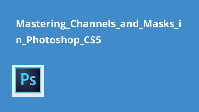 مدیریت Channels و Masks در Photoshop CS5