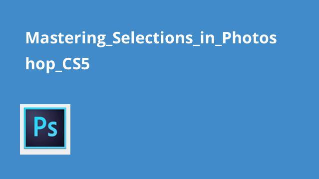 مدیریت Selections در Photoshop CS5