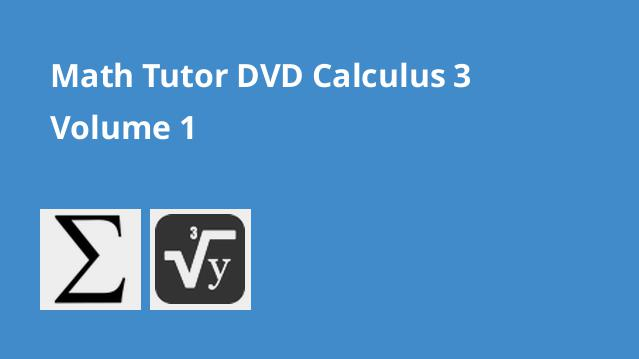 mathtutordvd-calculus-3-vol-1