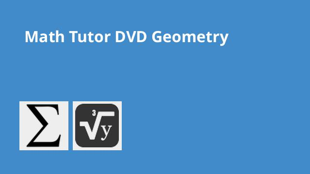 mathtutordvd-the-geometry-tutor-9-hour-course