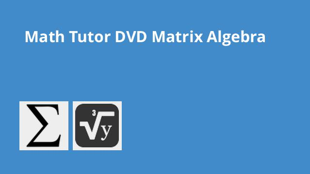 mathtutordvd-the-matrix-algebra-tutor-7-hour-course