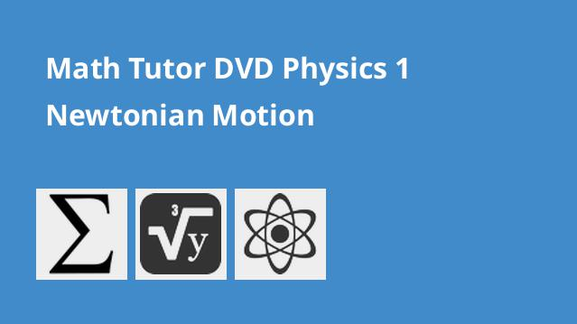 mathtutordvd-introduction-to-physics-tutorial-videos-physics-1-newtonian-motion
