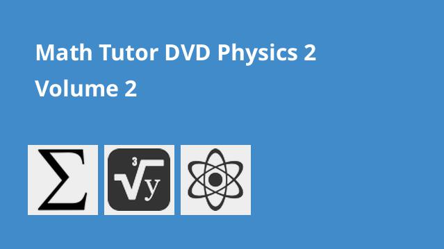 mathtutordvd-physics-2-volume-2-tutorial-videos-oscillations-and-waves